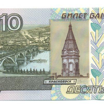 10 рублей с надпечаткой