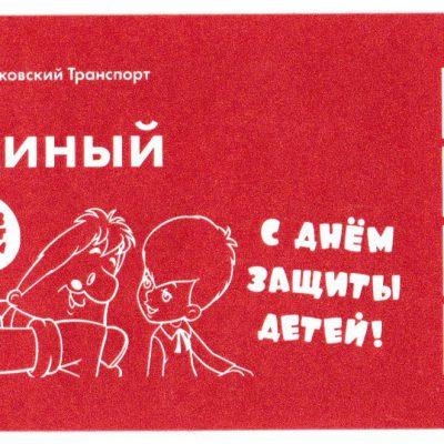 Транспортный билет 2018 С Днём защиты детей!