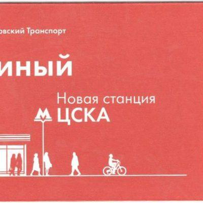 Транспортный билет 2018 ЦСКА