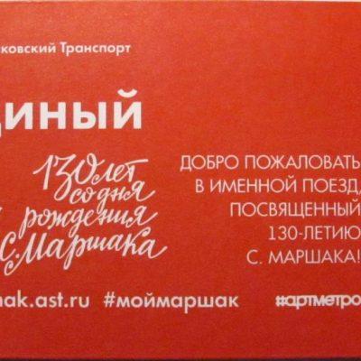 Транспортный билет 2018 Маршак