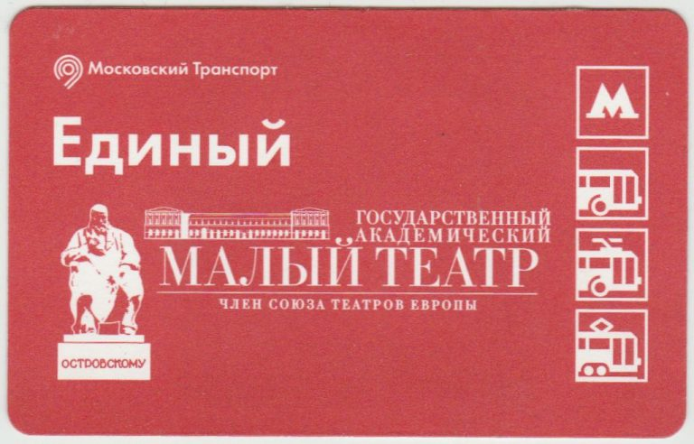 Транспортный билет 2018 Малый театр
