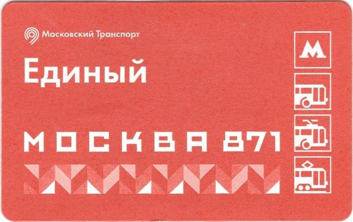 Транспортный билет 2018 Москва 871